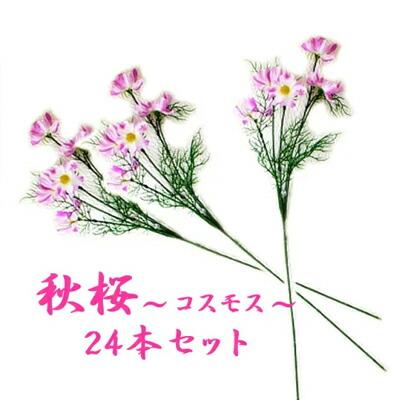 ●代引き不可 送料無料 コスモス (カラー:L/W) 24本 [FS-9018] 造花 93829