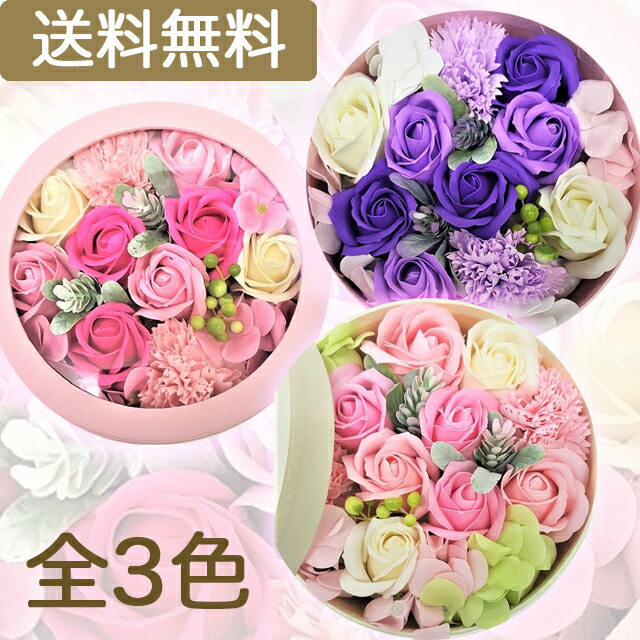 ●代引き不可 送料無料 ソープフラワー バラ ガーベラ クローバー 全3色(濃いピンク・紫・薄いピンク) [fd725] 造花 93837