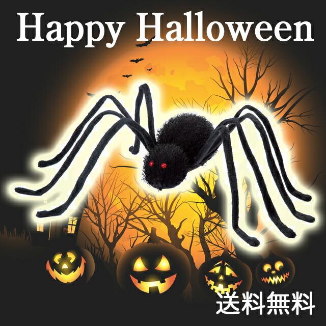 ●代引き不可 送料無料 ハロウィン 装飾 蜘蛛 クモ [hw-1486] 93831