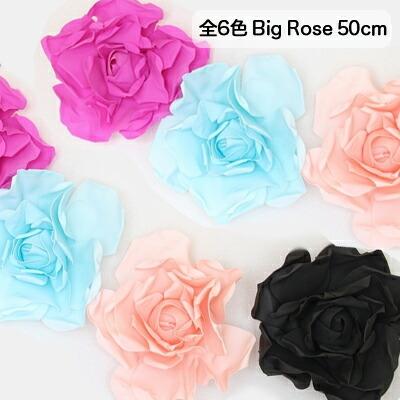 ●代引き不可 送料無料 ジャンボローズ 薔薇 全6色(ホワイト・ピンク・クリーム・ブルー・ベージュ・ビューティ) [453853] 造花 93835