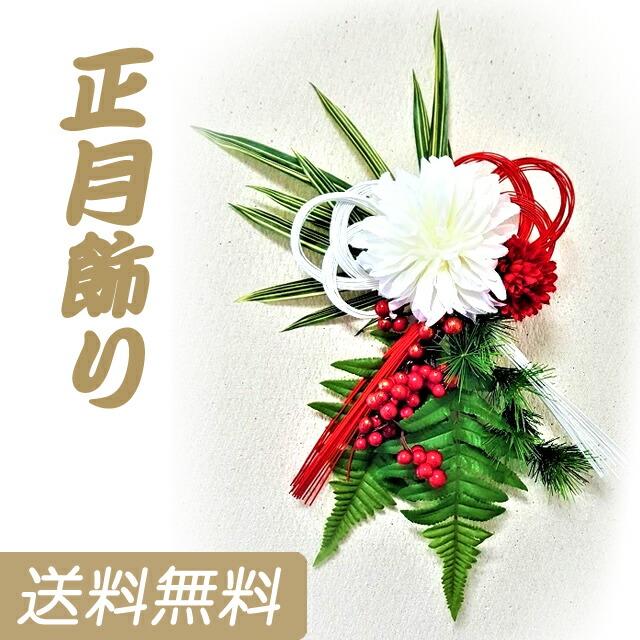 ●代引き不可 送料無料 正月飾り [a-77218w] 93857