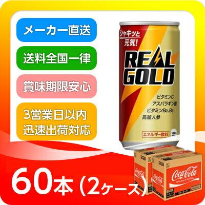 ●代引き不可 リアルゴールド190ml缶×30本×2ケース 46316