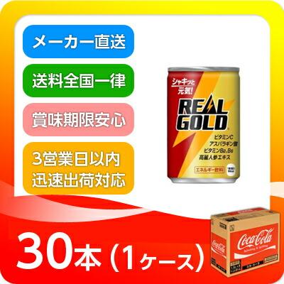 ●代引き不可 リアルゴールド160ml缶×30本 × 1ケース 46157