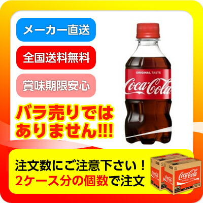 ●代引き不可◆ 送料無料 コカ・コーラ300ml PET×1本 【注文数 48本 で購入が必要】 46297