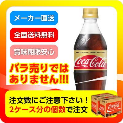 ●代引き不可◆ 送料無料 コカ・コーラゼロ カフェイン 500ml PET×1本 【注文数 48本 で購入が必要】 46628