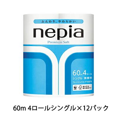 送料無料 ネピア プレミアムソフト トイレットペーパー 無香料 シングル 60m 4ロール×12パック 00209