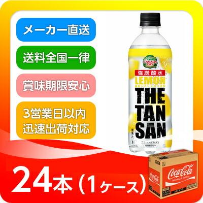 16460d1ae483 代引き不可 カナダドライ ザ タンサン レモン 490ml PET × 24本 × 1ケース