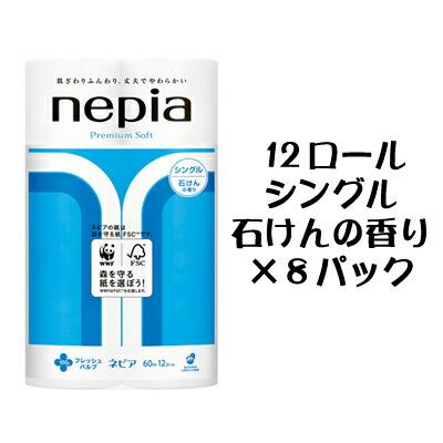 ☆送料無料 ネピア プレミアムソフト トイレットペーパー 石けんの香り シングル 60m 12ロール×8パック 00331