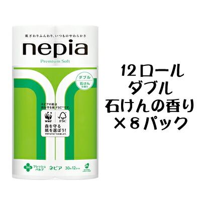☆送料無料 ネピア プレミアムソフト トイレットペーパー 石けんの香り ダブル 30m 12ロール×8パック 00332