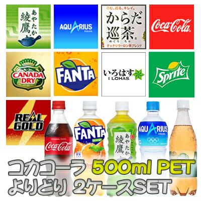 ●代引き不可 コカ・コーラ 500ml PET よりどり 2ケース 組み合わせ自由 46001
