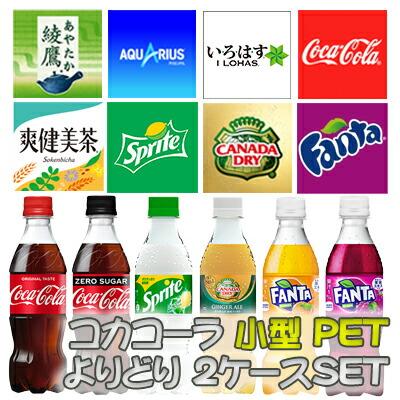 ●代引き不可 コカ・コーラ 小型 PET よりどり 2ケース 組み合わせ自由 46002