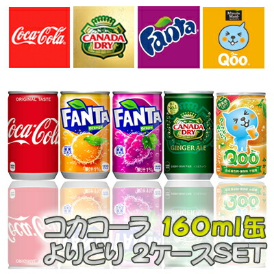 ●代引き不可 コカ・コーラ 160ml缶 よりどり 2ケース 組み合わせ自由 46006