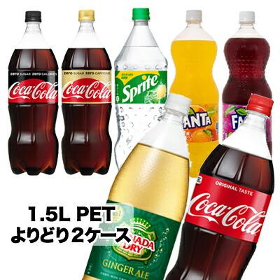 ●代引き不可 コカ・コーラ 1.5L PET よりどり 2ケース 組み合わせ自由 46005