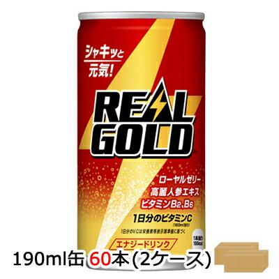 ●代引き不可 コカ・コーラ リアルゴールド190ml缶×30本×2ケース 46316