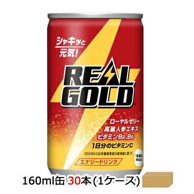 ●代引き不可 コカ・コーラ リアルゴールド160ml缶×30本 × 1ケース 46157