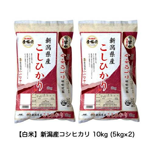 ●※代引き不可 幸 送料無料 【白米】新潟産コシヒカリ 10kg (5kg×2) 平成30年度単一原料米 04259