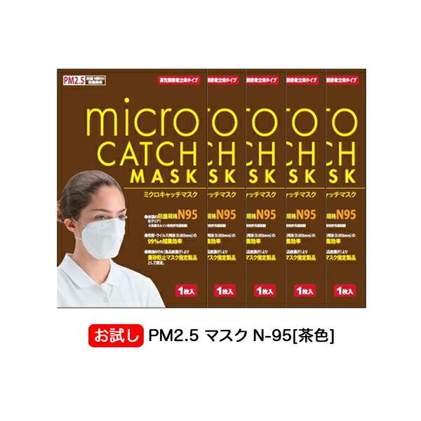 [1000円 ポッキリ]郵送でお届け 送料無料 お試し PM2.5 マスク N-95【茶色】花粉症 ミクロキャッチ マスク 1枚入×5袋 73731