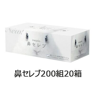 送料無料 保湿ティッシュ ネピア 鼻セレブ ティッシュペーパー 200組 20箱入 まとめ買い 00127