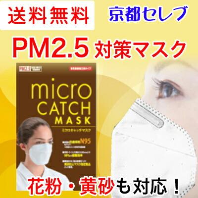 △ 送料無料 ミクロキャッチマスク【茶色】1枚×50袋 PM2.5対応 N95 花粉 03128