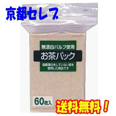 ●代引き不可 送料無料 ゼンミ お茶パック60枚入×120個 無漂白パルプ使用 01916