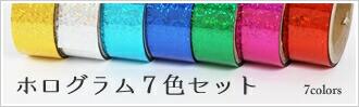 ホログラム7色セット
