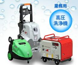 蔵王産業 高圧洗浄機