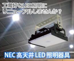 NEC高天井用LED照明器具