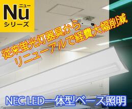 NECLED一体型ベース照明