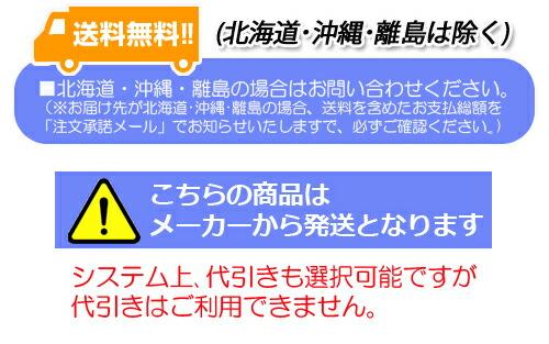 直送品・代引き不可・送料無料説明文