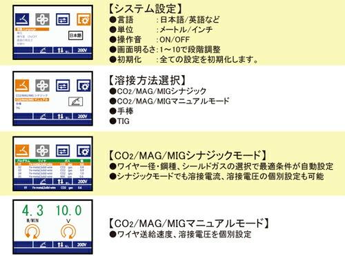 MDM-200 液晶スクリーン設定画面2