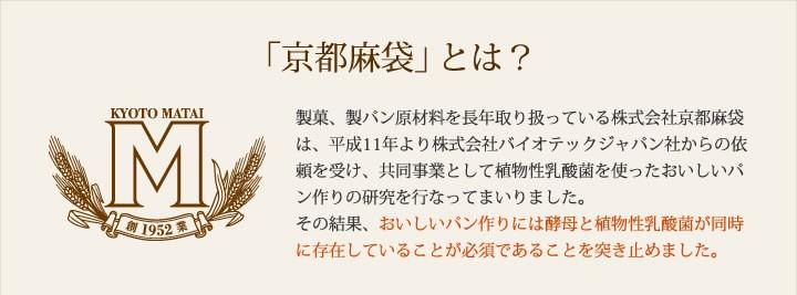 「京都麻袋」とは?製菓製パン原材料を長年取り扱っている京都の食品卸売の会社です。