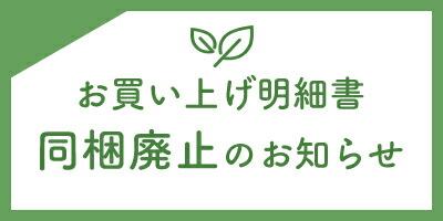 お買い上げ明細書(納品書)同梱の廃止のお知らせ
