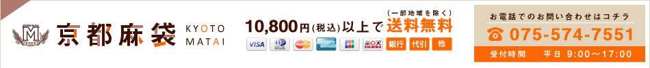 株式会社京都麻袋 075-574-7551