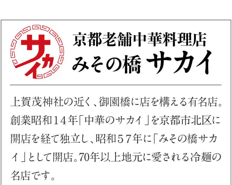 サカイ みそ のばし 京都・みその橋 中華のサカイさんの「冷めん」: