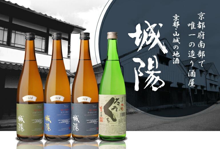 京都府南部で唯一の造り酒屋 城陽