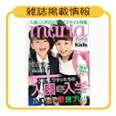 京都瑠璃雛菊 雑誌掲載情報