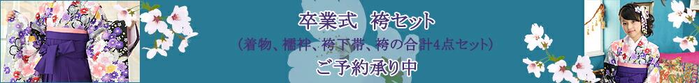 卒業式 袴 小学生