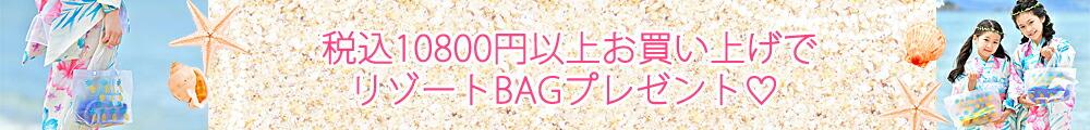 リゾートバッグプレゼント