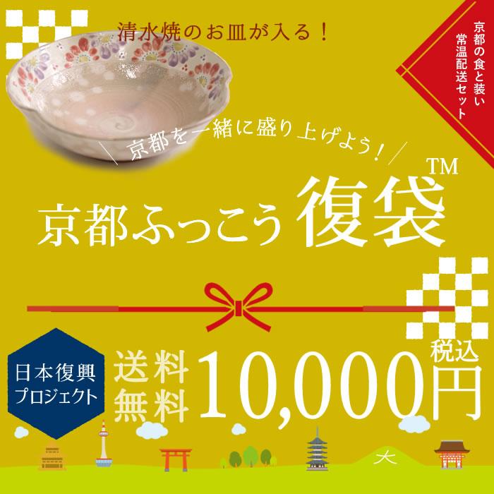 清水焼のお皿が入る「10000」