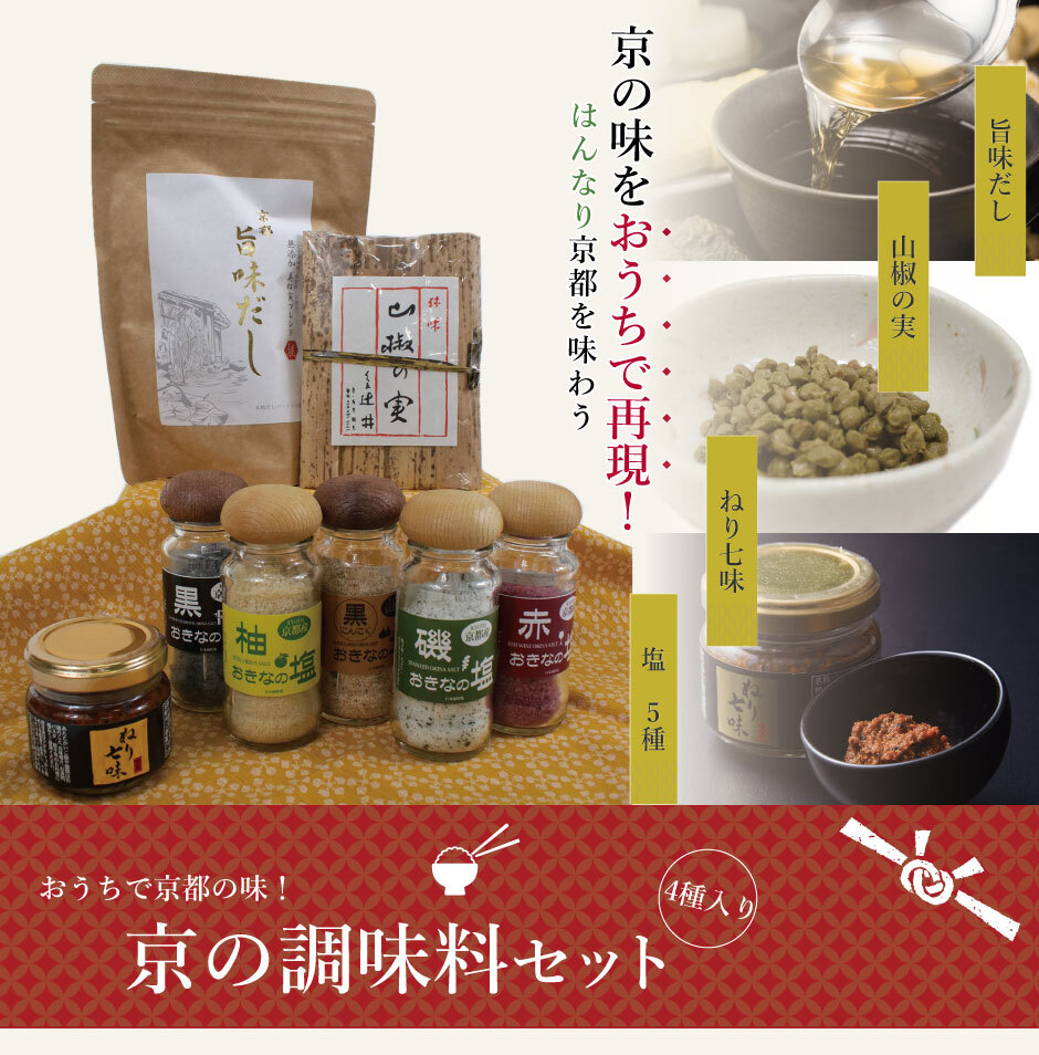京の調味料セット
