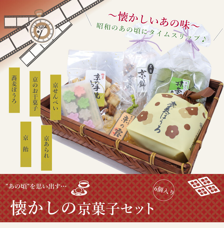 懐かしの京菓子セット