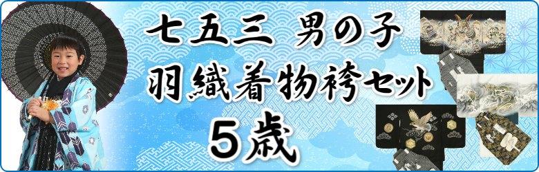 七五三着物 男の子五歳着物袴フルセット 一覧