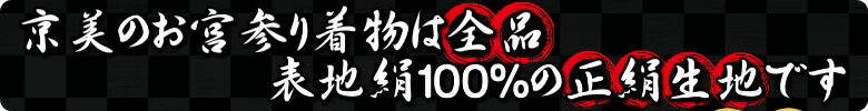 京美のお宮参り着物は全品 表生地100%の正絹生地です