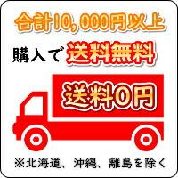 合計10,000円以上購入で送料無料 ※北海道、沖縄、離島を除く