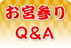 お宮参り Q&A