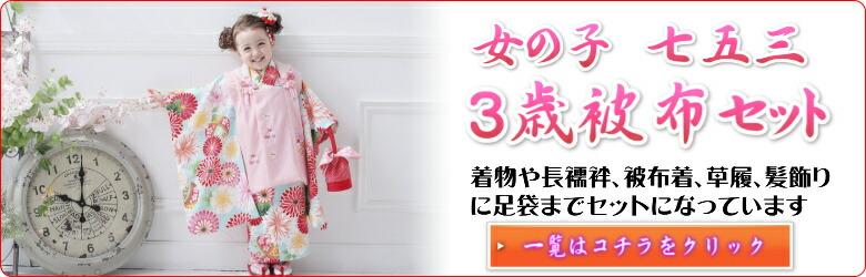 七五三着物 女の子三歳被布セット 一覧