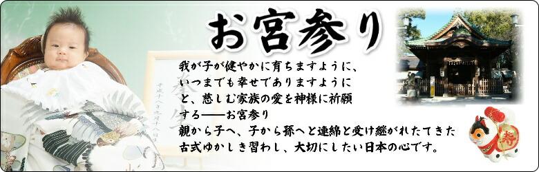 お宮参り 我が子が健やかに育ちますように、いつまでも幸せでありますようにと、慈しむ家族の愛と神様に祈願する——お宮参り 親から子へ、子から孫へと連綿と受け継がれてきた古式ゆかしき習わし、大切にしたい日本の心です。