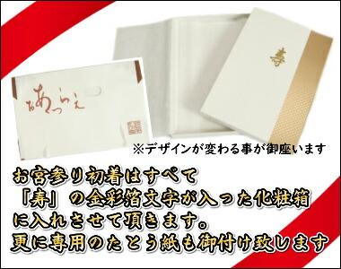 お宮参り初着はすべて「寿」の金彩箔文字が入った化粧箱に入れさせて頂きます。更に専用のたとう紙も御付け致します