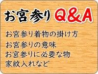 お宮参りQ&A 掛け方 衣装 服装