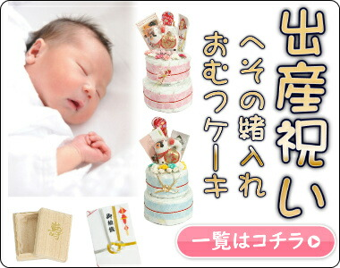 出産祝い 一覧